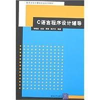 C語言程序設計輔導