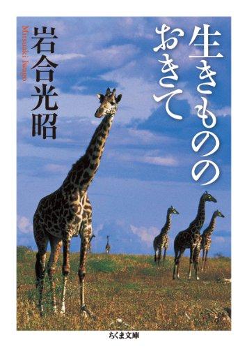 生きもののおきて (ちくま文庫)