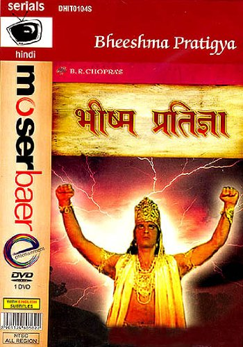 Amazon Com Bhishma S Pledge Bheeshma Pratigya From The Mahabharata Dvd Movies Tv