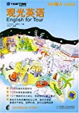Sightseeing in English (with CD-ROM discs a) - Air America life English language(Chinese Edition)