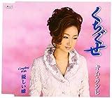 KUCHIGUSE/YASASHI USO