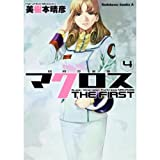 THE FIRST Super Dimension Fortress Macross (4) (Kadokawa Comics Ace) (Japanese edition) ISBN-10:4041202930 [2012]