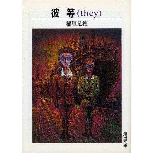 彼等(they) (河出文庫)