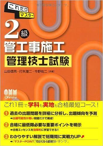 これだけマスター 2級管工事施工管理技士試験 (LICENCE BOOKS)