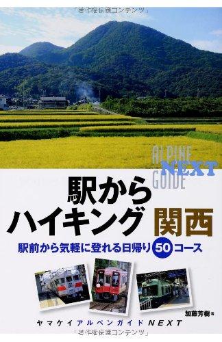駅からハイキング 関西 (ヤマケイアルペンガイド NEXT)