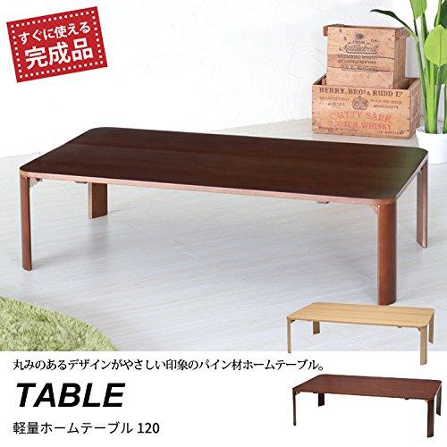 折りたたみテーブル 120幅 テーブル 折り畳み 軽量 折れ脚 木製 ナチュラル パイン材 天然木 リビング 子供部屋 北欧 おしゃれ 新生活 一人暮らし/新品アウトレット B077GMHCCQ ナチュラル