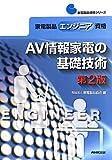 家電製品エンジニア資格 AV情報家電の基礎技術 第2版 (家電製品資格シリーズ )