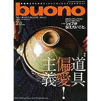 buono 表紙画像