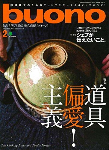 buono 最新号 表紙画像