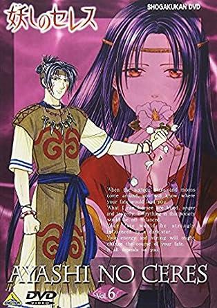 Amazon | 妖しのセレス(6) [DVD]...