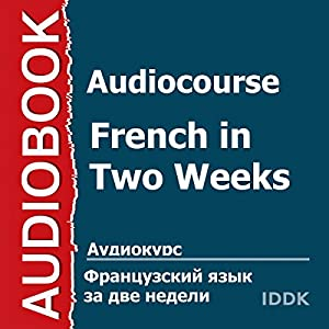 Audiocourse: French in Two Weeks [Russian Edition] Audiobook