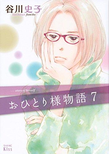 おひとり様物語(7) (ワイドKC Kiss)