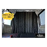 EVERY WAGON DA64W high roof dedicated partition curtain