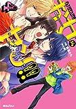 お女ヤン!! イケメン☆ヤンキー☆パラダイス (4) (魔法のiらんどコミックス)
