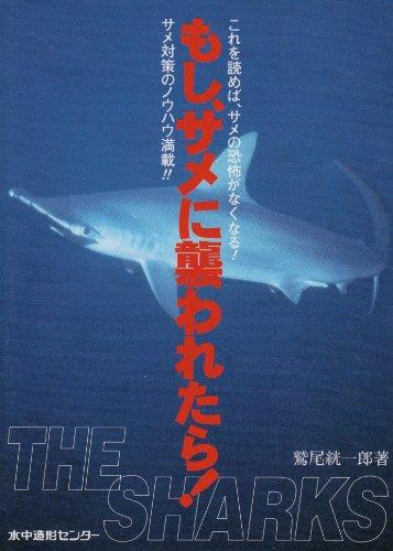 もし、サメに襲われたら!―THE SHARKS