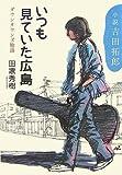 小説吉田拓郎 いつも見ていた広島―ダウンタウンズ物語