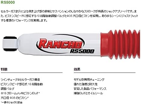 Rancho RS5195 RS5000 Series Shock
