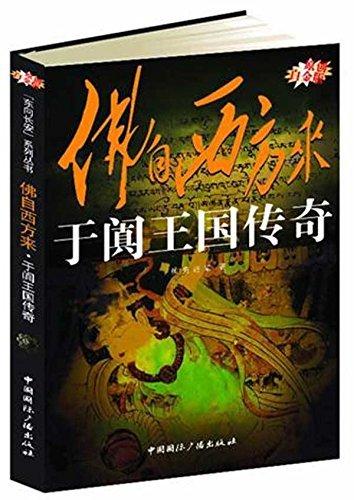 """佛自西方来:于阗王国传奇(原创白金版) (""""东向长安""""系列丛书) (Chinese Edition)"""