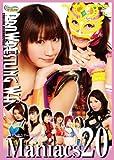PRO WRESTLING WAVE Maniacs20 [Maniacs 20] [DVD]Yumi Ohka (Actor), Ayumi Kurihara (Actor)