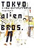 Tokyo Alien Bros, Tome 1 :