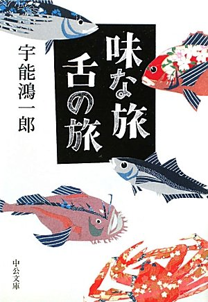 味な旅 舌の旅 (中公文庫)
