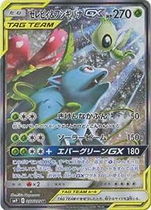 Amazon.com: pokemon card Japanese - Celebi & Venusaur GX ...