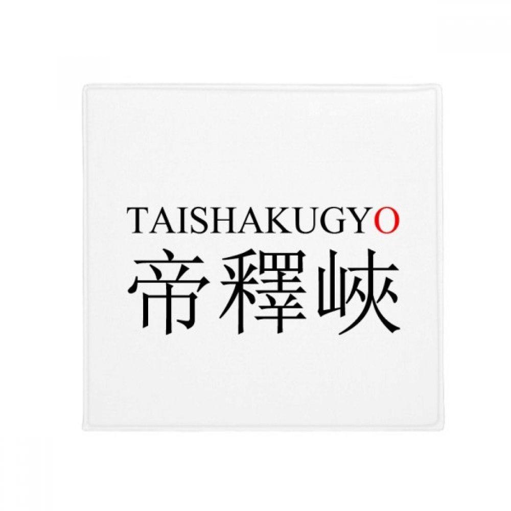 DIYthinker Taishakugyo Japaness City Name Red Sun Anti-Slip Floor Pet Mat Square Home Kitchen Door 80Cm Gift