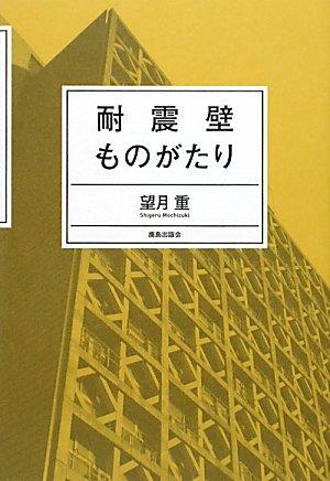Download Taishinheki monogatari pdf epub