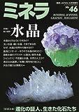 ミネラ(46) 2017年 04 月号 [雑誌]: 園芸Japan 増刊