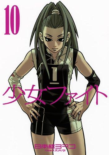 少女ファイト(10) (KCデラックス イブニング)