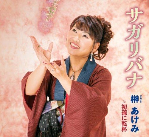 Sakaki Akemi - Sagari Bana [Japan CD] POCE-3447