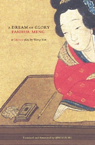 A Dream Of Glory  Fanhua Meng   A Chuanqi Play By Wang Yun