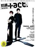 別冊+act. Vol.19 (2015)―CULTURE SEARCH MAGAZINE (ワニムックシリーズ 216)