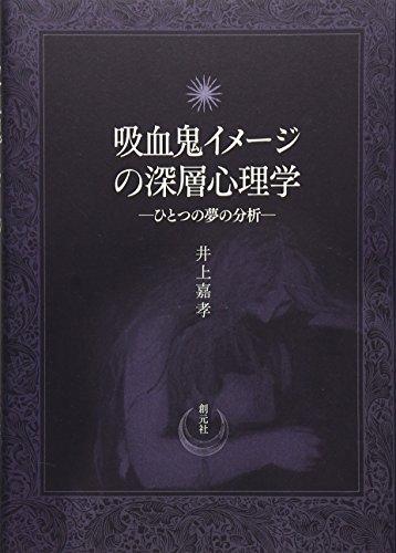吸血鬼イメージの深層心理学:ひとつの夢の分析