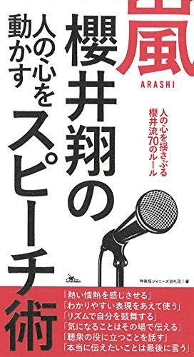 嵐 櫻井翔の人の心を動かすスピーチ術