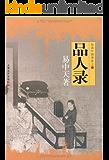 品人录 (品读中国书系)