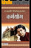 Karmayog  (Hindi)