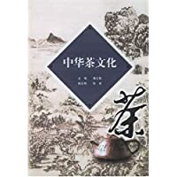 中華茶文化