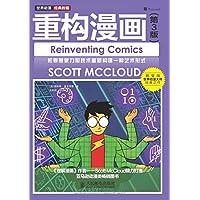 世界动漫经典教程:重构漫画(第3版)