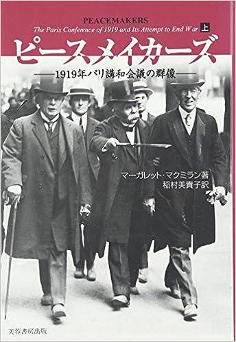 ピースメイカーズ〈上〉―1919年...