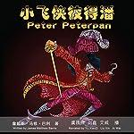 小飞侠彼得潘 - 小飛俠彼得潘 [Peter Pan] | James Matthew Barrie