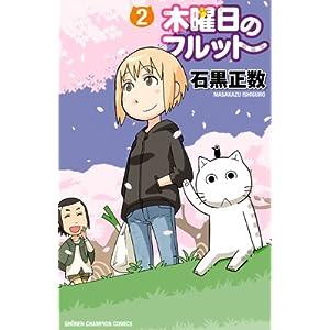 木曜日のフルット(2) (少年チャンピオン・コミックス) [Kindle版]