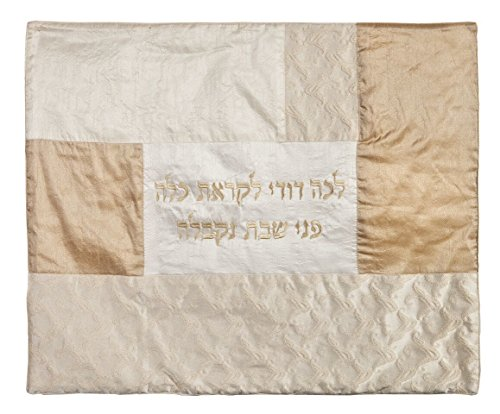 Yair Emanuel Judaica Shabbat Hot Plate / Plata Cover ''Come My Beloved'' in Hebrew on Fabric Collection (Ivory) by Yair Emanuel (Image #1)