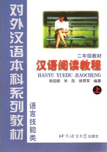 Download Han Yu Yue Du Jiao Cheng pdf