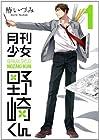 月刊少女野崎くん ~13巻 (椿いづみ)