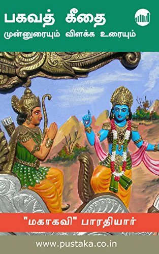 amazon com bhagavad gita tamil edition ebook c subramania