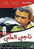 Najy El Ali