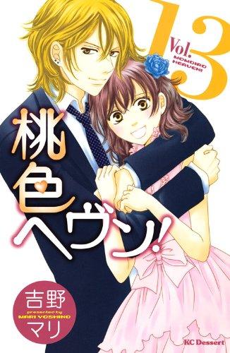 Momoiro Heaven! / Pink Heaven! Vol.13 [Japanese Edition]