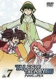 テイルズ オブ ジ アビス 7 [DVD]