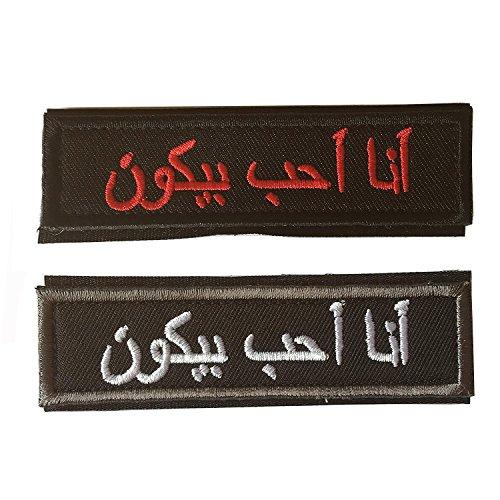 - I Love Bacon in Arabic Script Rear Hat Patch (2 pieces)